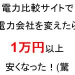 ホームシアターのために電力会社を変えたら1万円/月以上安くなった(驚