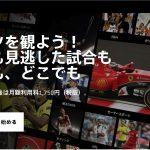 スポーツ見放題動画配信「DAZN(ダ・ゾーン)」がF1観戦の選択肢として気になる
