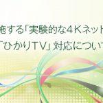 ひかりTVでリオオリンピックの8K→4Kダウンコンバート映像を見た