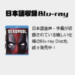 4回目の海外盤4K Urtra HD Blu-rayソフトの購入