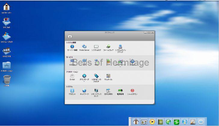 ネットワークオーディオ NAS IODATA RockDisk NEXT バグ スリープ 不具合 アクセスできない 原因 メディアサーバー