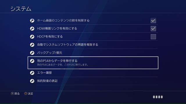 ホームシアター ゲーム Playstation4 Pro Neo HDD:SSD 換装 ベンチマーク 交換 引越し 再インストール 速度 手順 方法 セットアップ ロード時間 比較