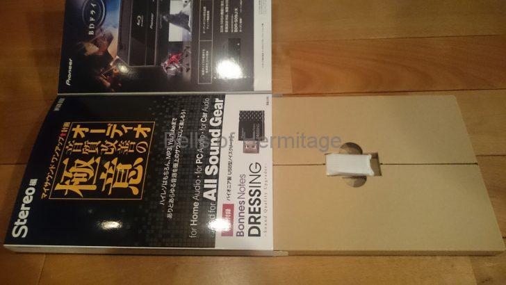 ネットワークオーディオ:オーディオ 音質改善の極意 付録 パイオニア USB型ノイズクリーナー Bonnes Notes DRESSING IODATA Rockdisk for audio QNAP TS-119 DMP-UB900:Panasonic