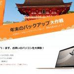 バックアップソフト「EaseUS Todo Backup Home 9.2」が期間限定で無料ダウンロードキャンペーン