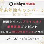 e-onkyo年末年始&クリスマスキャンペーンでハイレゾを購入