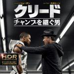 「クリード チャンプを継ぐ男」海外盤4K UHD Blu-ray日本語字幕&音声収録データベース