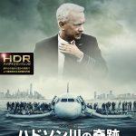 「ハドソン川の奇跡」海外盤4K UHD Blu-ray日本語字幕&音声収録データベース