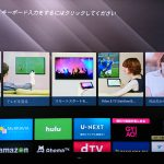 Androidテレビの「おすすめコンテンツ」を消したい!