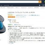 Amazonマーケットプレイスの詐欺が怖い…異常に安い新規出品者には注意…!