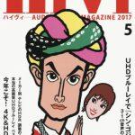 <雑記>HiViでChivi倶楽部への登場を断念