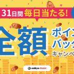 e-onkyo musicが全額ポイントバックキャンペーン実施中