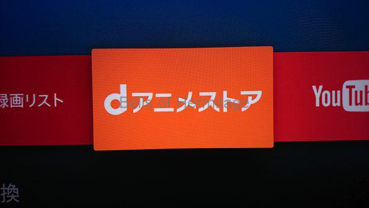 ホームシアター VODサービス Androidテレビ BRAVIA Z9D dアニメストア アプリ 起動失敗 再起動 繰り返す ループ App Starter fur Netflix-Button リモコン 要らない 邪魔 有効活用