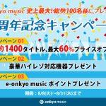 ★8/31まで!e-onkyo12周年記念セール~約1400タイトル最大60%プライスオフ!総勢100名様にプレゼント♪