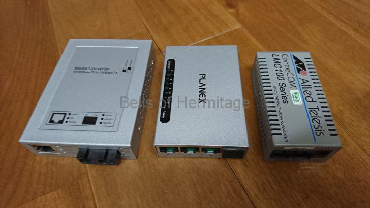 ネットワークオーディオ 光メディアコンバータ スイッチングハブ 音が良い 音質が良い アライドテレシス CentreCOM LMC102 Hobbes HME2-1000SX/SC550 SANWASUPPLY LAN-EC202C ACOUSTIC REVIVE バッテリリファレンス電源 RBR-1 DELA HA-N1AH40-BK モニター評価機モデル