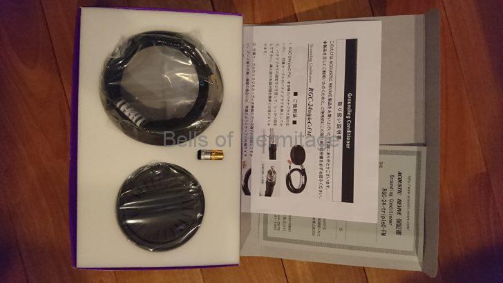 ホームシアター オーディオ スイッチングハブ 仮想アース KOJO TECHNOLOGY ForcebarEP Acoustic Revive RGC-24 TripleC 比較 レビュー