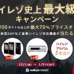 <e-onkyo>ハイレゾ史上最大級のキャンペーン開催!