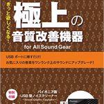 「オーディオ音質改善の極意」の次は「きっと欲しくなる!極上の音質改善機器 for All Sound Gear」特別付録:パイオニア製USB型ノイズクリーナーが付いてくる!