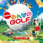 Playstation4を購入して「New みんなのGOLF」を無料で入手する「PlayStation4 ゲットチャンスキャンペーン!!」