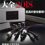 AV機器情報雑誌の発売日と購入検討<2018年1月>