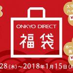 <福袋>ONKYO DIRECTでホームシアターセットやオーディオ、DAPの福袋