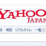 うるさいYahoo! JAPANからのおすすめメールを一括で配信停止したい!