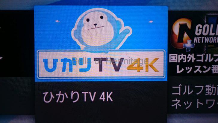 ホームシアター ひかりTV 4K/HDR VOD ビデオざんまいプラン BRAVIA KJ-75X9400C DMP-UB900