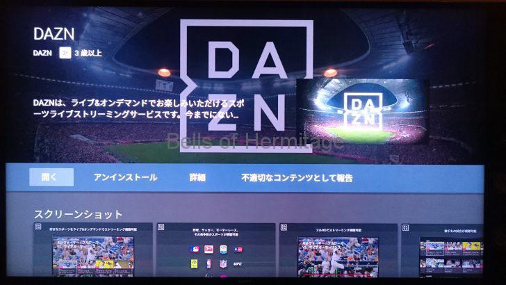 ホームシアター 映像配信サービス:DAZN:SONY:BRAVIA:KJ-75X9400C