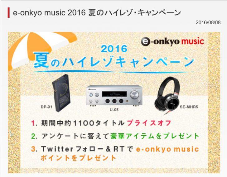 ホームシアター ネットワークオーディオ ハイレゾ e-onkyo キャンペーン