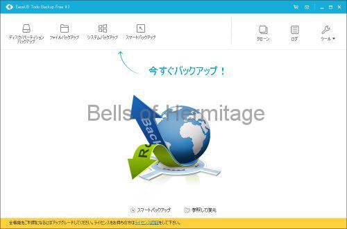 Todo Backup Home 9.2;年末のバックアップ大作戦 無料ダウンロード キャンペーン 期間限定
