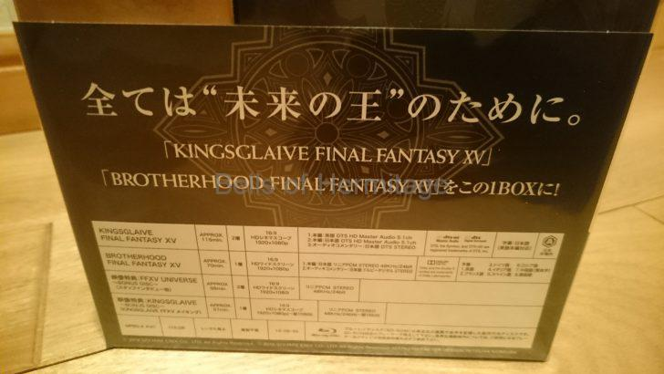 ゲーム ホームシアター サイドストーリー ファイナルファンタジーXV Final Fantasy XV KINGSGRAVE BrotherHOOD Film Collections Box FINAL FANTASY XV