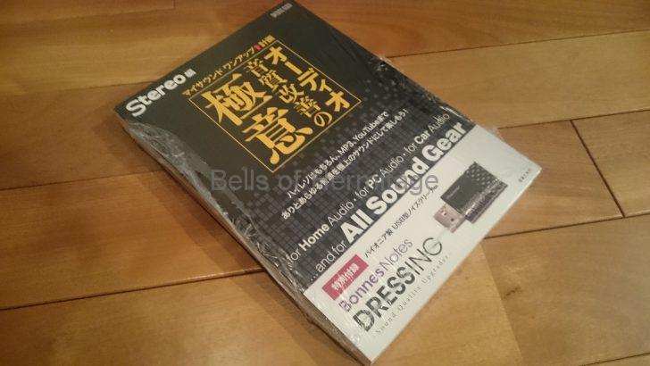 ネットワークオーディオ:オーディオ 音質改善の極意 きっと欲しくなる!極上の音質改善機器 for All Sound Gear 付録 パイオニア USB型ノイズクリーナー Bonnes Notes DRESSING APS-DR000T APS-DR000 APS-DR002 APS-DR005 レビュー