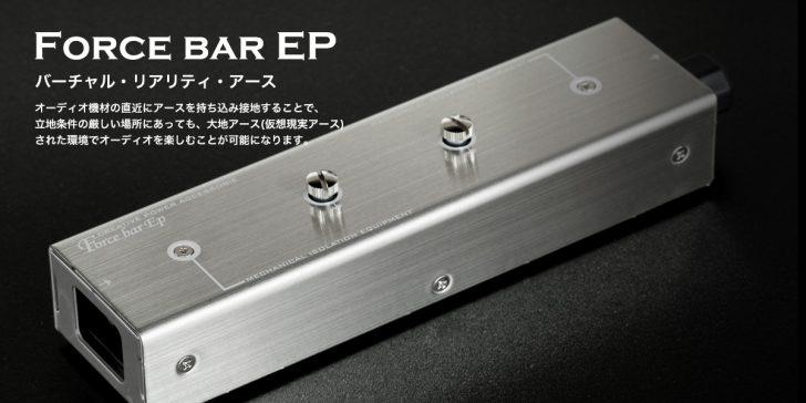forcebarep オーディオ ホームシアター 仮想アース KOJO TECHNOLOGY Force barEP
