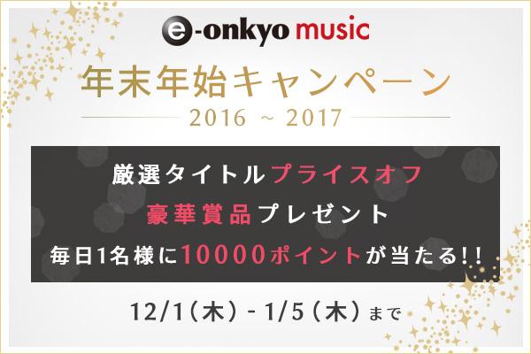 ネットワークオーディオ ハイレゾ e-onkyo キャンペーン 年末年始 クリスマス ポイントバック
