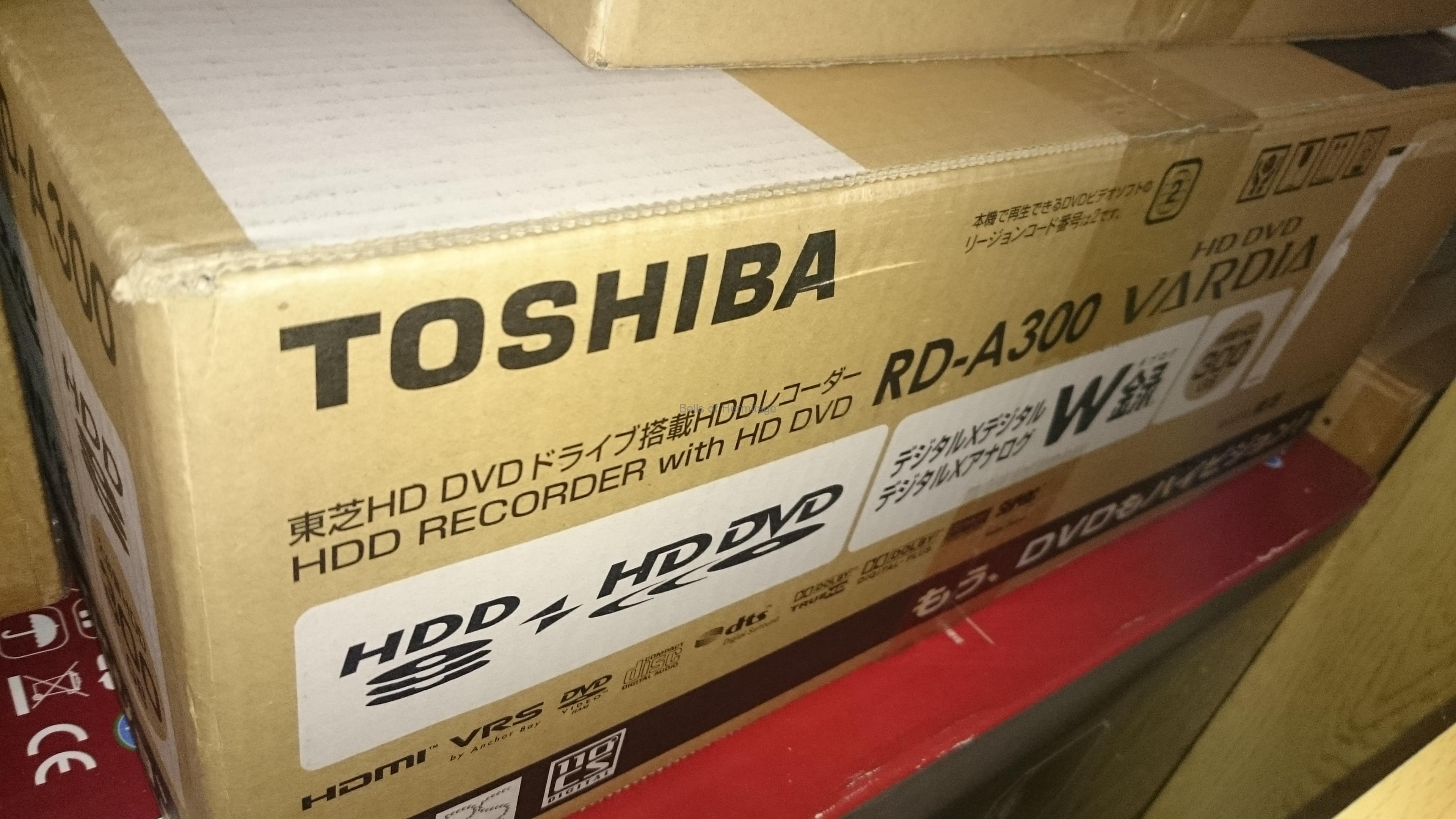 シアタールーム回顧録~HDDVDレコーダーTOSHBA VARDIA RD-A300(2008/3~2017/1)