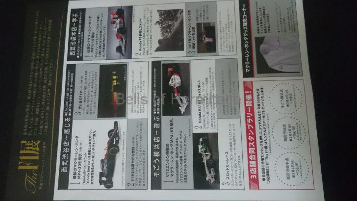 F1 マシンコレクション McLAREN HONDA MP4/4 1/43ダイキャストモデル デアゴスティーニ 創刊号