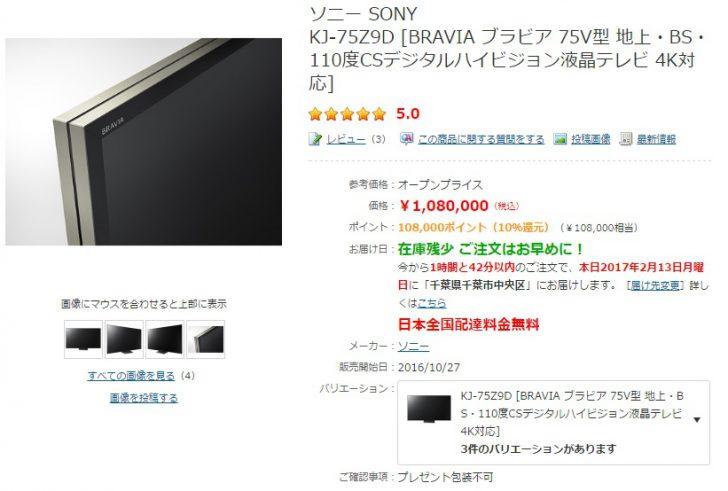 ホームシアター 4K/HDR SONY BRAVIA 故障 修理 対応 優先順位 KJ-75Z9D Z9D