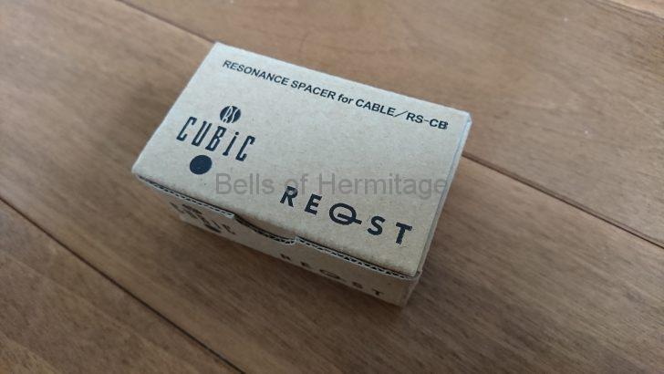 オーディオ ホームシアター ケーブルインシュレータ RS-CUBIC DRESS-CUBIC REQST 死蔵品 処分