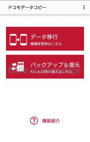 スマートフォン スマホ 買い替え 機種変更 docomo ドコモオンラインショップ XperiaXZ2 Compact XperiaXZ SO-01G SO-01J PDA工房 のぞき見防止 液晶保護フィルム Privacy Shield Xperia XZ2 Compact アプリ データ移行 LINE 楽天Edy PayPay スクエア・エニックス ソフトウェアトークン モバイルTカード ファミリーマートアプリ ドコモメール ファイルマネージャー+