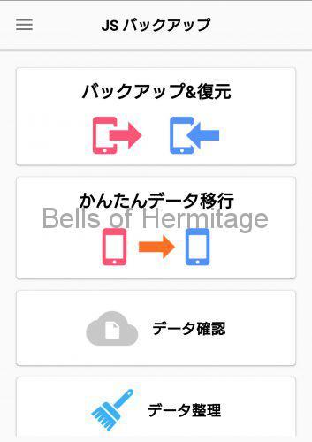 スマートフォン スマホ 買い替え 機種変更 docomo ドコモオンラインショップ XperiaZ3 XperiaXZ SO-01G SO-01J jsバックアップ ドコモバックアップ ドコモデータコピー データ移行