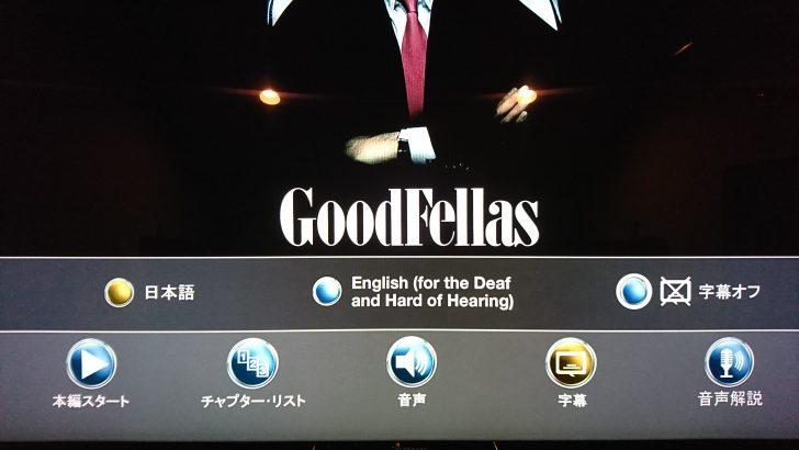 ホームシアター 4K/HDR Panasonic DMP-UB900 Urtra HD Blu-ray 4K Ultra HDソフト DVD Fantasium Goodfellas グッドフェローズ