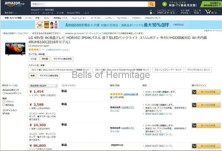 amazon マーケットプレイス 詐欺 新規出品者 プロフィール 破格の安さ 異常な価格