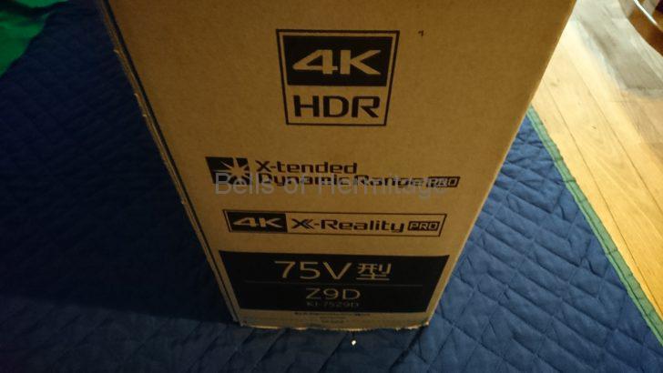ホームシアター 4K/HDR SONY BRAVIA 故障 修理 対応 優先順位 KJ-75Z9D Z9D サポート KJ-75X9400C 導入 レビュー