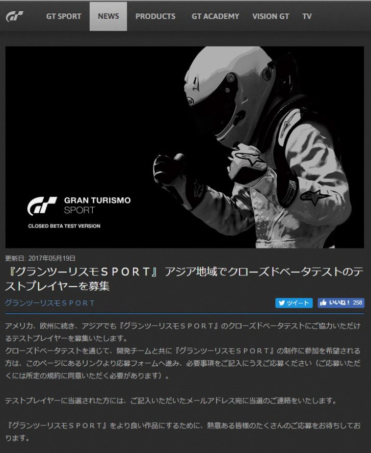ゲーム ホームシアター グランツーリスモSPORT GTSPORT クローズドβテスト 応募 当選 メール コードの入力 ダウンロード 方法 Driving Force G27 logicool 未対応 Playstation4 G29