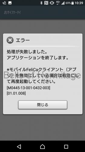 スマートフォン SONY Xperia XZ Android OS 7.0 問題 楽天EDY おサイフケータイ エラー 起動できない バージョンアップ