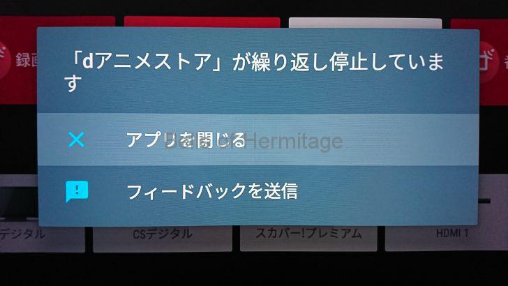 ホームシアター VODサービス Androidテレビ BRAVIA Z9D dアニメストア アプリ 起動失敗 再起動 繰り返す ループ 進撃の巨人 season2