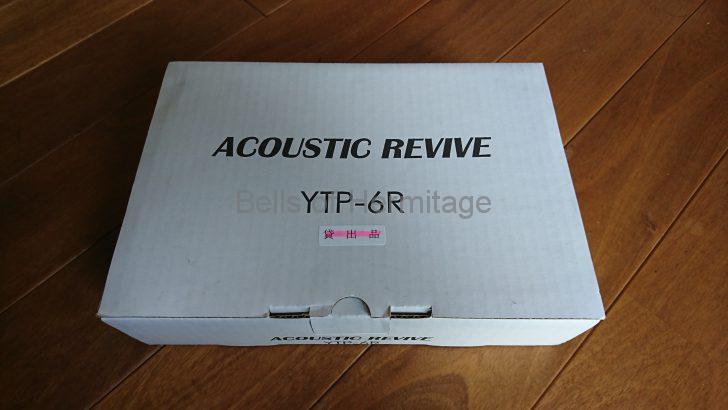 ホームシアター 電源タップ 電源ケーブル 仮想アース CHIKUMA Complete-4 II AudioQuest NRG-5 Acoustic Revive POWER REFERENCE-TripleC FURUTECH FURUTECH FI-50M NCF(R) FI-50 NCF(R) ファインメットビーズ 3芯 2芯 試聴 レビュー GTX-D NCF(R) DMT-230B KRIPTON PB-200 RTP-6 absolute YTP-6R
