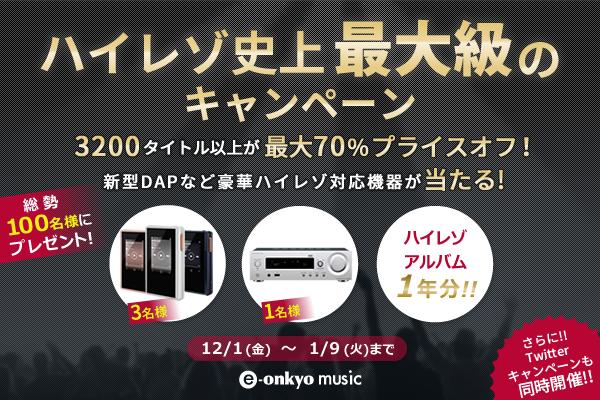 ネットワークオーディオ ハイレゾ e-onkyo FANTASY ORCHESTRAL ALBUM ファイナルファンタジー 30周年記念プライスオフセール!! Blu-rayオーディオ ONKYO DIRECT 福袋