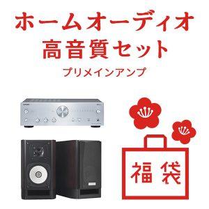 ホームシアター ネットワークオーディオ 福袋 DAP レコードプレーヤー CDプレーヤー 2ウェイ スピーカー ONKYO R-N855(S) ネットワークレシーバー ハイレゾ対応 C-755(S) D-212EXT(D) A-9150 CP-1050 Pioneer NC-50 TX-NR676E(B) 7.2ch AVレシーバー Dolby ATMOS DTS:X 4K ハイレゾ対応 ONKYO D-109XE(B) ONKYO D-109XM(B) D-109XC(B) SL-T300(B) XDP-30R DPA-DT021B1 SE-CH5BL DPA-GL033 XDP-100R SE-CH5T DP-CMX1 DPA-CMX021 DPA-PUCMX1 SE-MHR5 E900MB H500MB H500MW SKH-410(B)