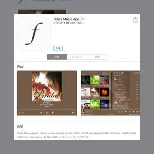 ネットワークオーディオ DELA Marantz NA-11S1 fidata music app インストールできない iPad mini MD528J/A 古い IOS iPad mini4 MK6K2J/A ELECOM iPad mini 4用シェルカバー TB-A17SPVCR 故障 フリーズ 起動しない 解決方法 バッテリ切れ