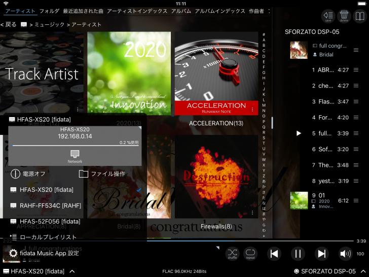 ネットワークオーディオ DELA Marantz NA-11S1 fidata music app インストールできない iPad mini 古い IOS iPad 2017年春モデル MP2G2J/A